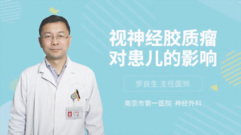 视神经胶质瘤对患儿的影响