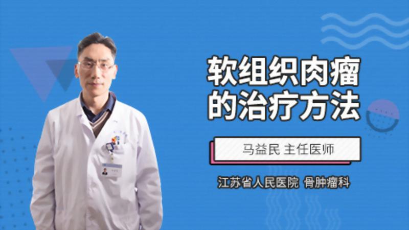 软组织肉瘤的治疗方法