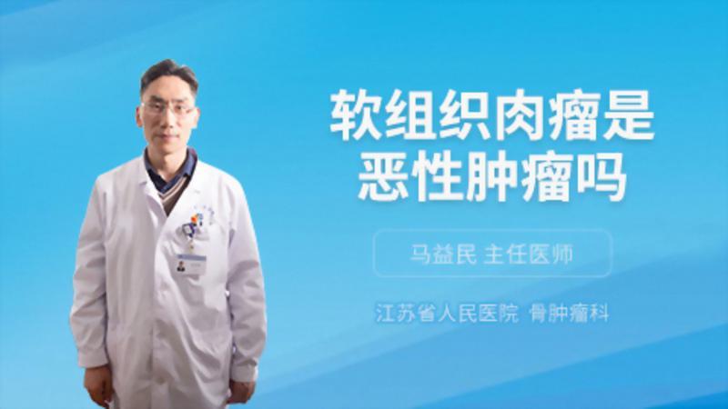 软组织肉瘤是恶性肿瘤吗