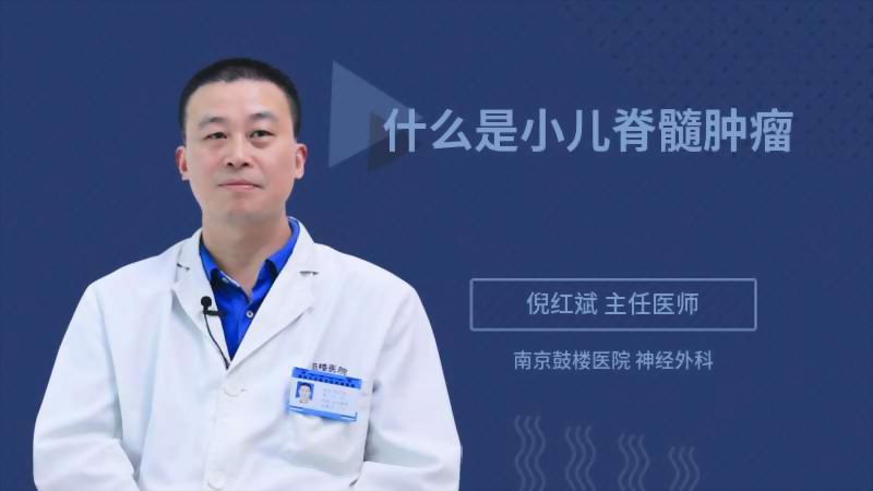 什么是小儿脊髓肿瘤