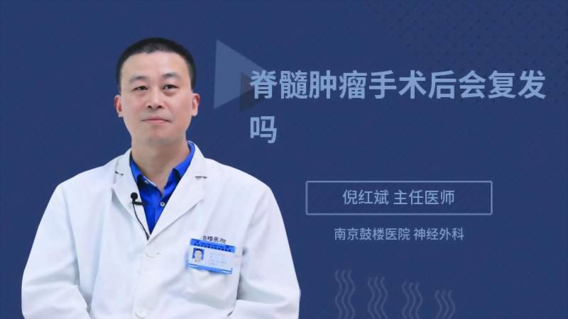 脊髓肿瘤手术后会复发吗