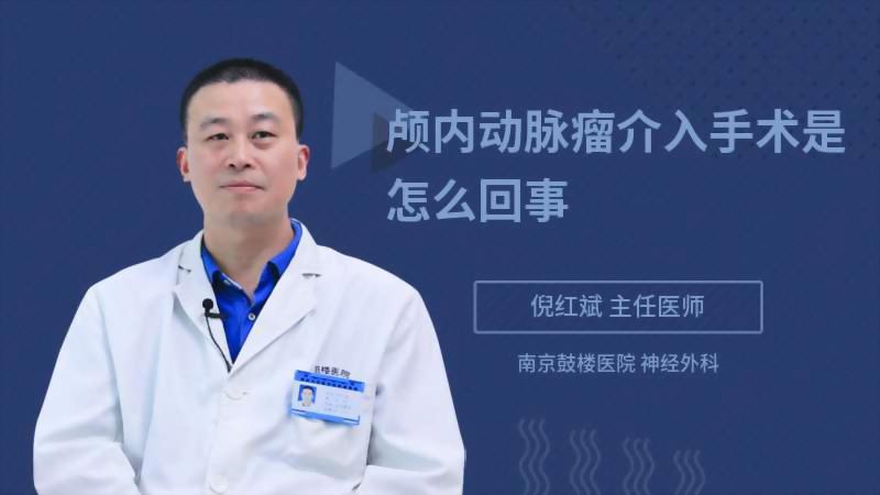 颅内动脉瘤介入手术是怎么回事
