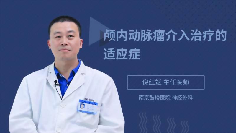 颅内动脉瘤介入治疗的适应症