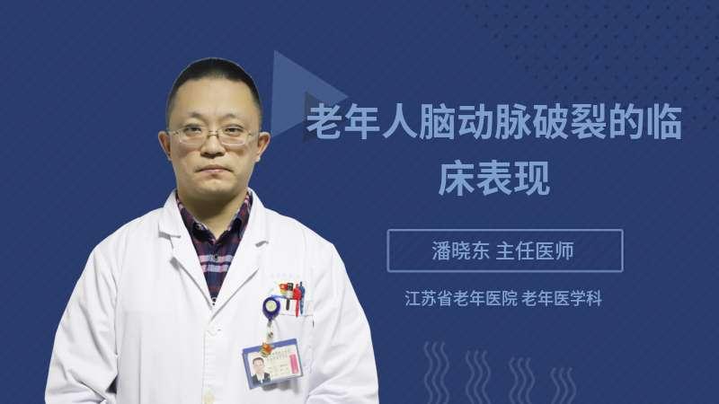 老年人脑动脉破裂的临床表现
