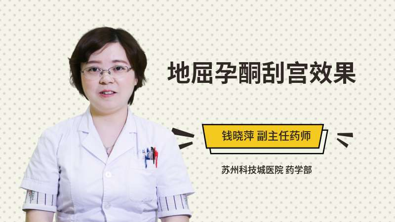 地屈孕酮刮宫效果