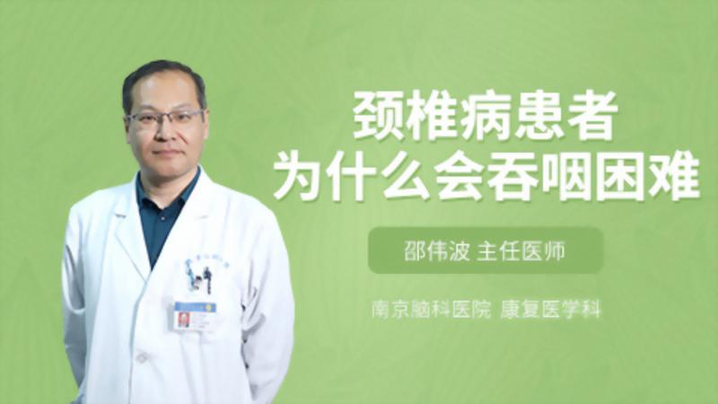 颈椎病患者为什么会吞咽困难