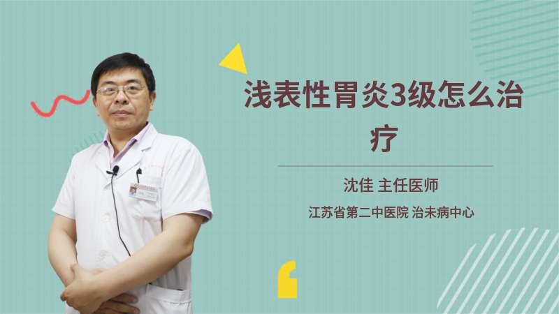 浅表性胃炎3级怎么治疗