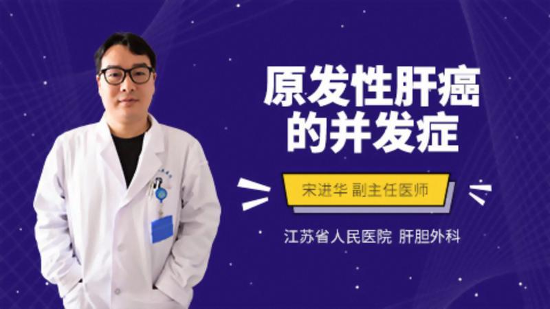 原发性肝癌的并发症