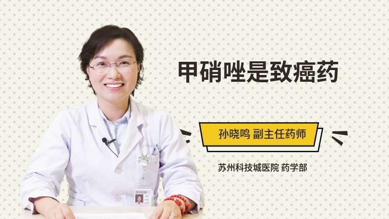 甲硝唑是致癌药