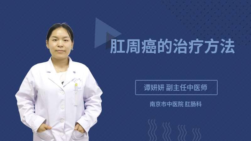 肛周癌的治疗方法