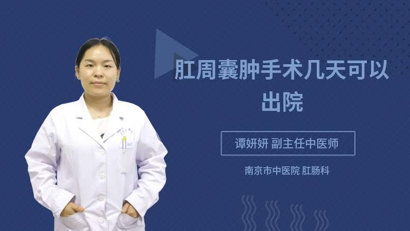 肛周囊肿手术几天可以出院