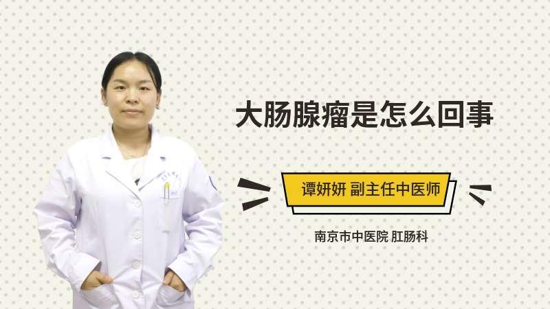 大肠腺瘤是怎么回事