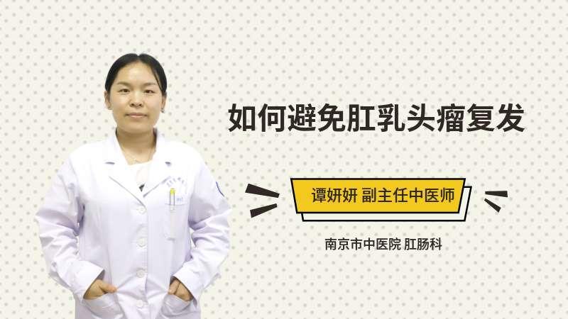 如何避免肛乳头瘤复发