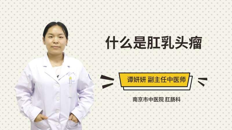 什么是肛乳头瘤