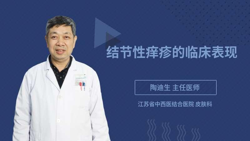 结节性痒疹的临床表现