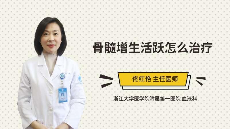 骨髓增生活跃怎么治疗