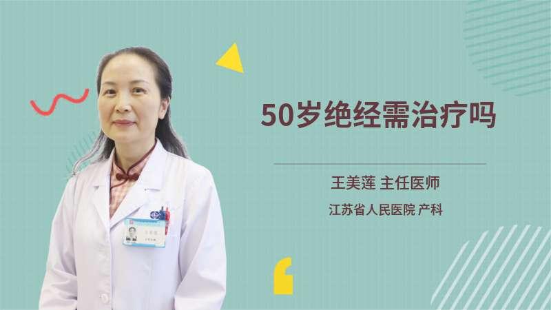 50岁绝经需治疗吗