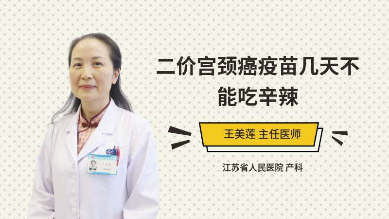 二价宫颈癌疫苗几天不能吃辛辣