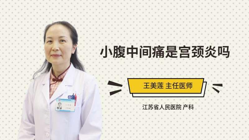 小腹中间痛是宫颈炎吗