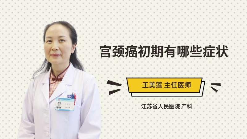 宫颈癌初期有哪些症状
