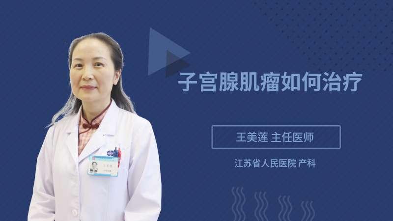 子宫腺肌瘤如何治疗