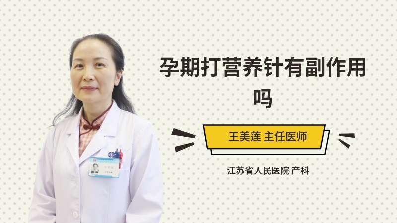孕期打营养针有副作用吗