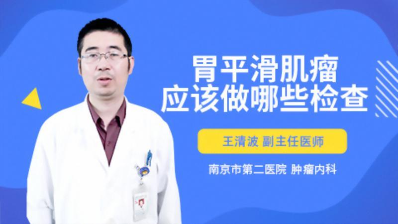 胃平滑肌瘤应该做哪些检查