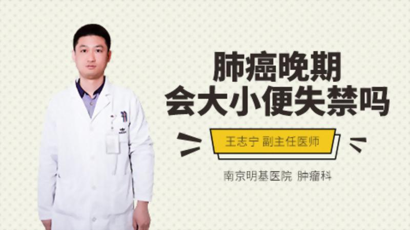 肺癌晚期会大小便失禁吗