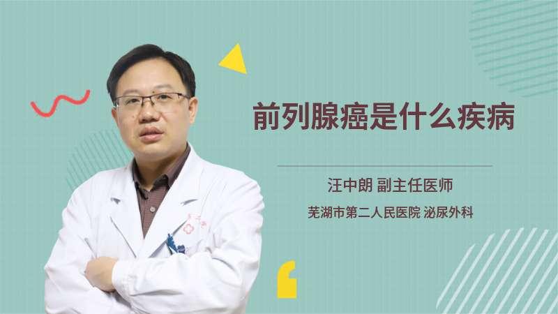 前列腺癌是什么疾病