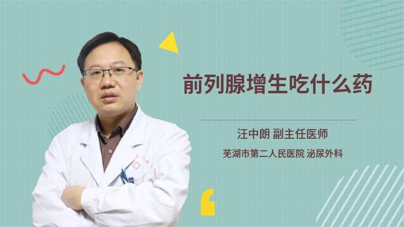 前列腺增生吃什么药