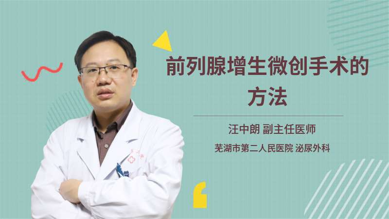 前列腺增生微创手术的方法