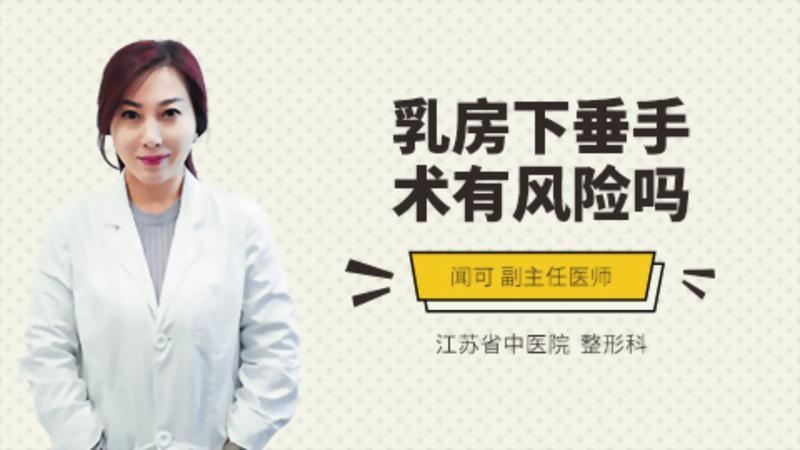 乳房下垂手术有风险吗