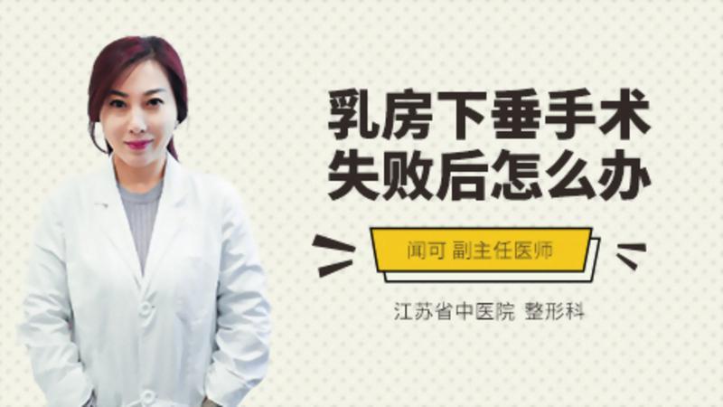 乳房下垂手术失败后怎么办