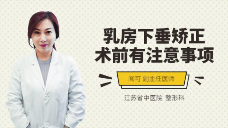 乳房下垂矫正术前有注意事项