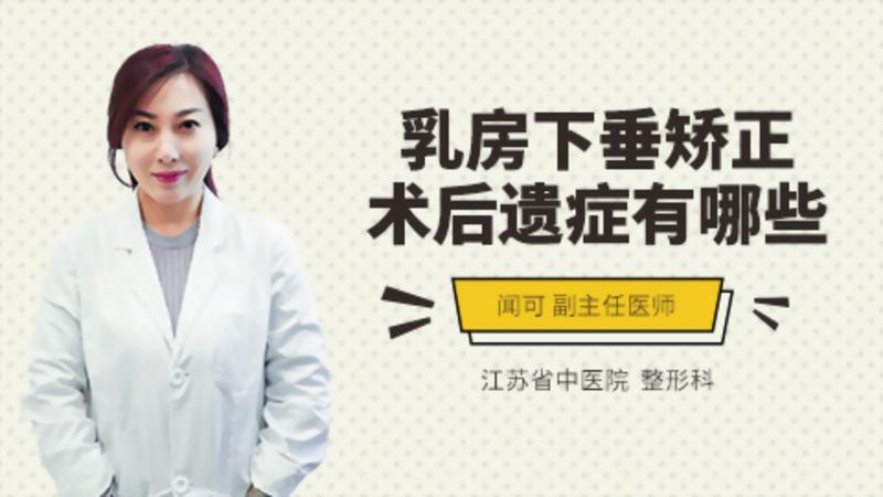 乳房下垂矫正术后遗症有哪些