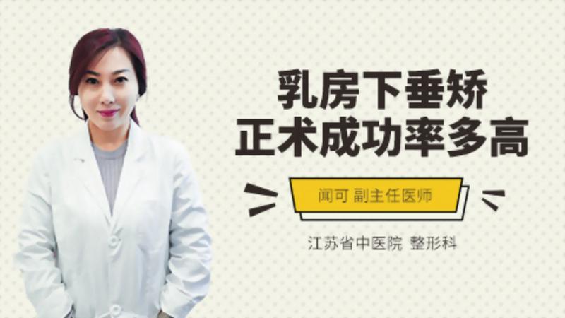 乳房下垂矫正术成功率多高