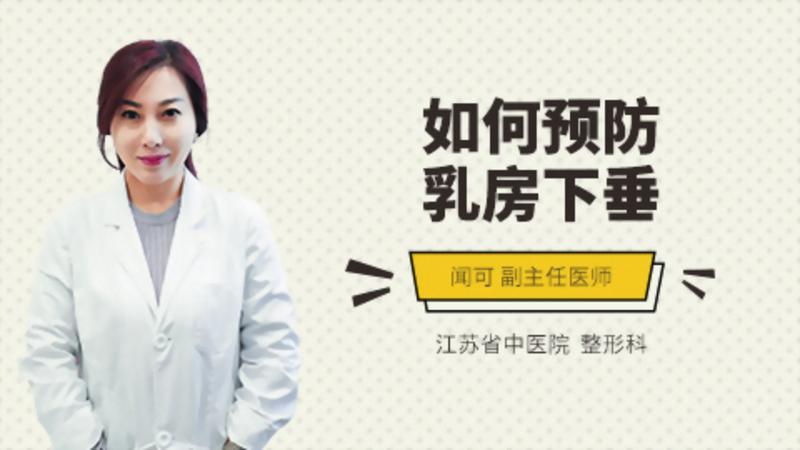 如何预防乳房下垂