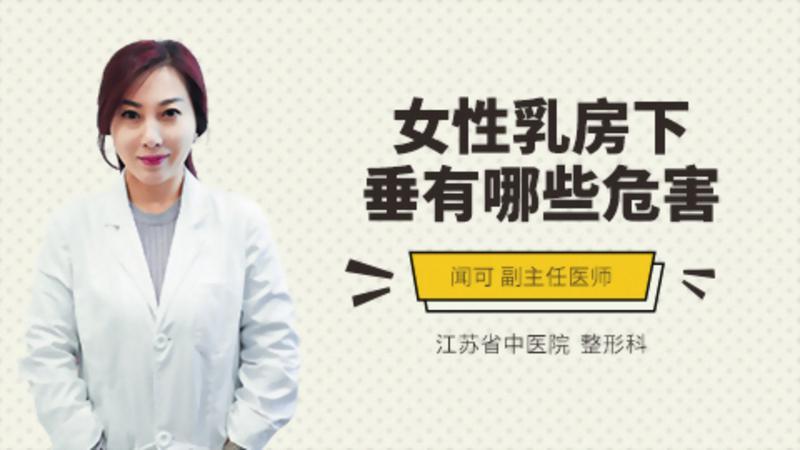 女性乳房下垂有哪些危害