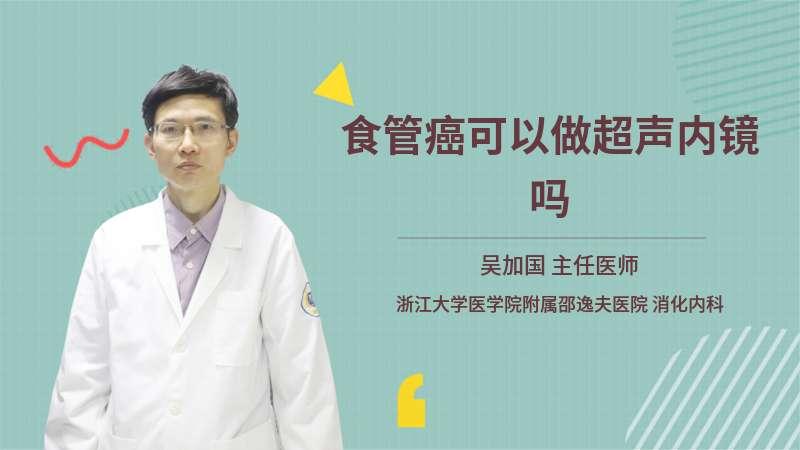 食管癌可以做超声内镜吗