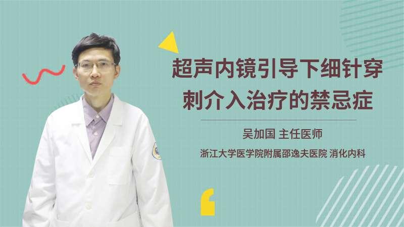 超声内镜引导下细针穿刺介入治疗的禁忌症