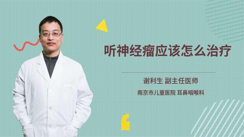 听神经瘤应该怎么治疗