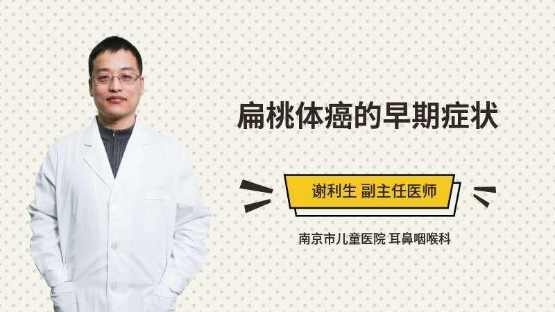 扁桃体癌的早期症状