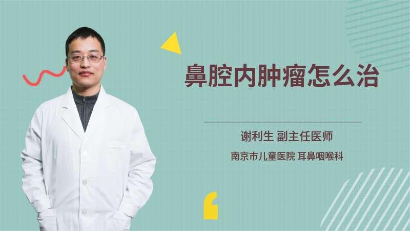 鼻腔内肿瘤怎么治