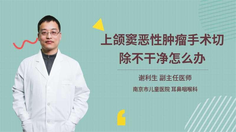 上颌窦恶性肿瘤手术切除不干净怎么办