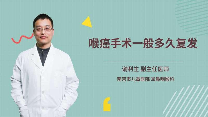 喉癌手术一般多久复发