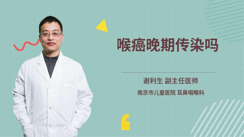 喉癌晚期传染吗