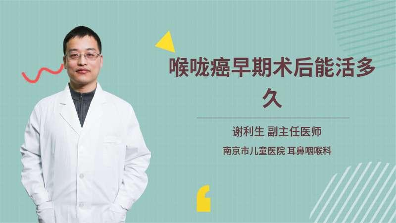 喉咙癌早期术后能活多久