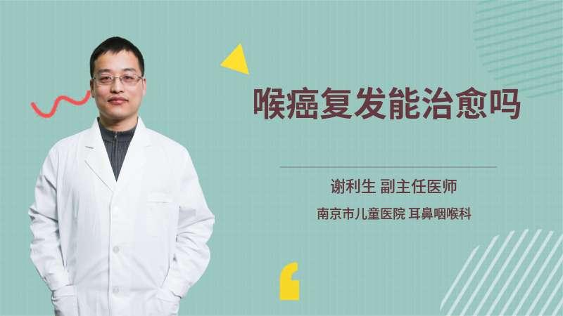 喉癌复发能治愈吗