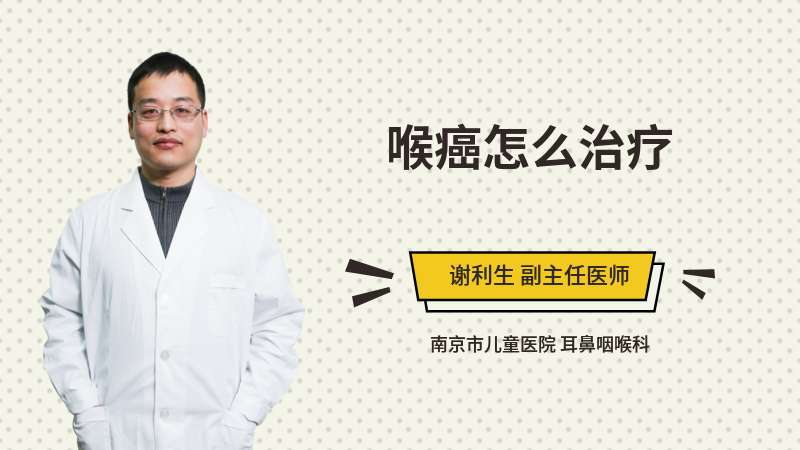 喉癌怎么治疗