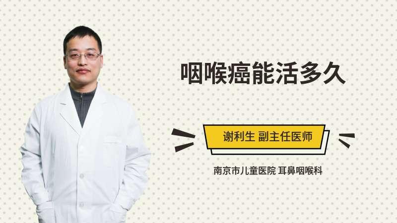 咽喉癌能活多久